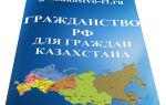 Как гражданину россии получить гражданство казахстана
