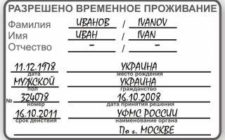 Особенности получения рвп гражданами украины