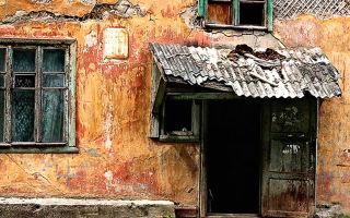 Порядок расселения собственников из ветхого и аварийного жилья