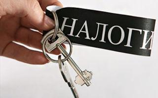 Как считается налог с продажи квартиры, полученной по наследству — кто освобождается от уплаты