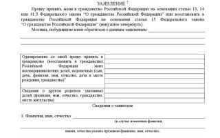 Порядок получения российского гражданства гражданами узбекистана