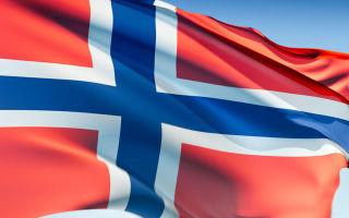 Как русским уехать на учебу в норвегию