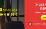 Как сделать приглашение на украину для россиян