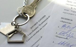 Плюсы и минусы договора дарения на недвижимость