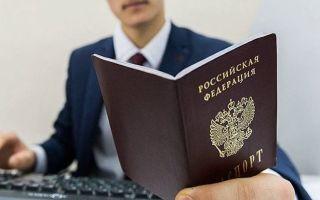 Гражданство рф для белорусов: порядок получения