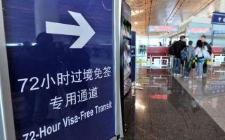 Если срочно нужна виза в китай — есть несколько путей решения