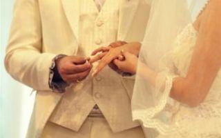 Условия и порядок заключения брака в российской федерации