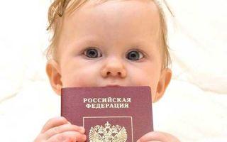 Как и где вписать детей в паспорт рф