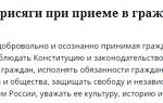 Упрощенная форма получения гражданства россии гражданами украины