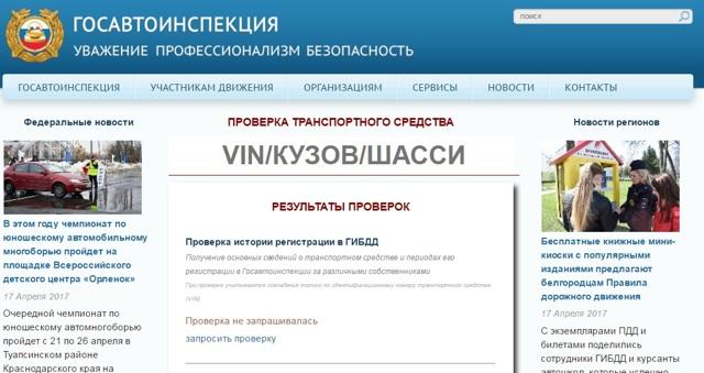 проверка авто по вин коду гибдд бесплатно в беларуси land rover телефоны официальный сайт производителя россия