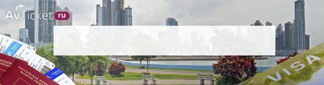 Россиянам виза в Панаму не нужна