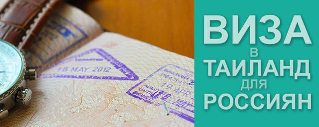 Россиянам виза в Тайланд не нужна при условии приезда на 30 дней