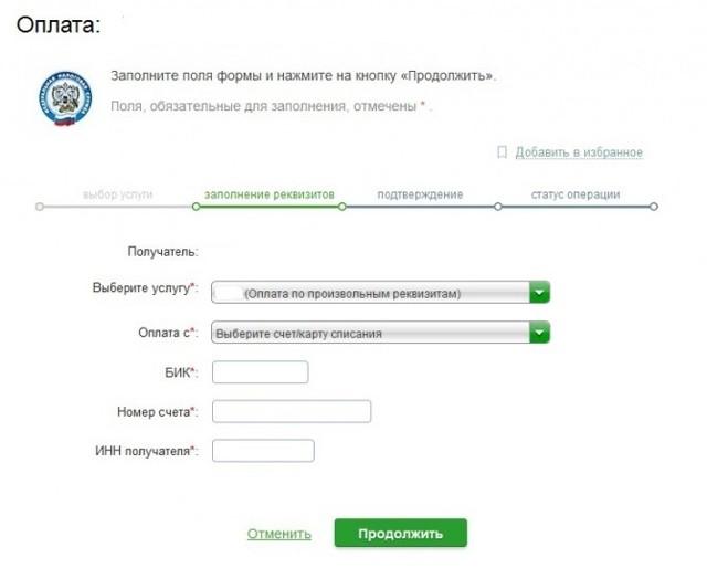 Как оплатить Госпошлину за регистрацию брака через Сбербанк онлайн