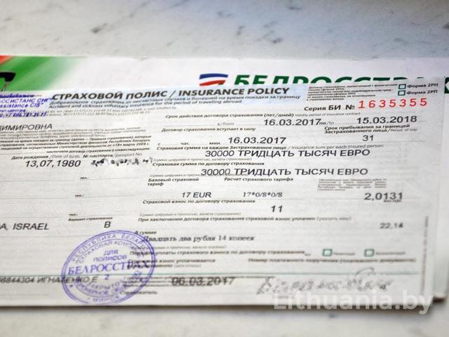 Как Беларусам получить визу в Литву