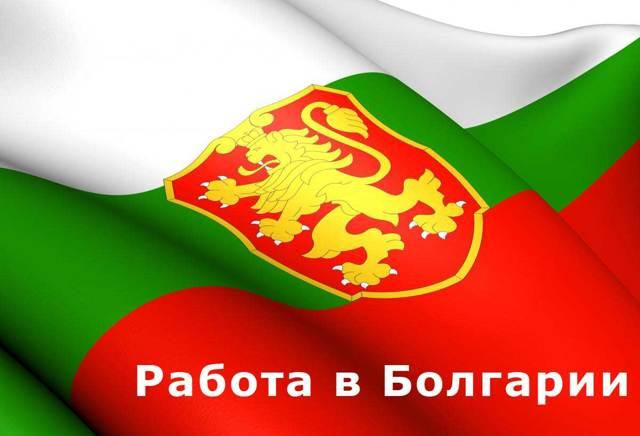 Как русским уехать работать в Болгарию: вакансии и оформление визы