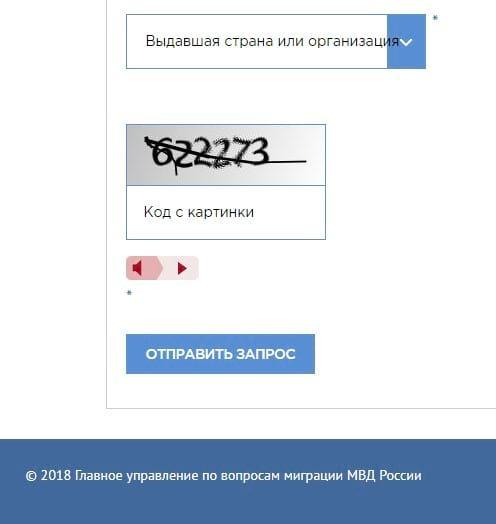 Как проверить разрешено ли иностранцу въезжать в Россию
