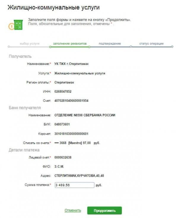 Как узнать номер лицевого счета квартиры в ЖКХ по адресу