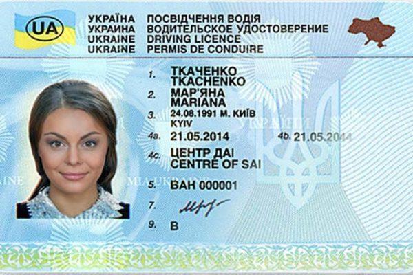 Как поменять украинское водительское удостоверение на российское
