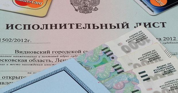 Как узнать долги по исполнительному производству на сайте ФССП по фамилии