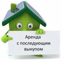 недвижимость с последующим выкупом