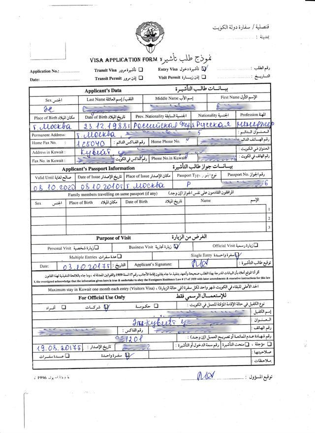 Как россиянам оформить визу в Кувейт