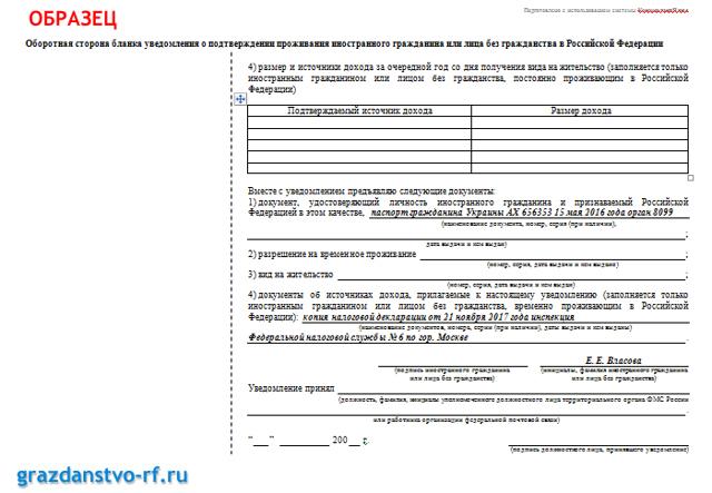 Как составить уведомление о подтверждении проживания иностранного гражданина