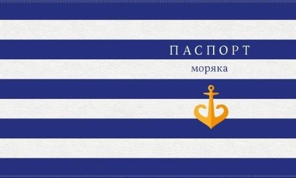 Что такое паспорт моряка, как его получить и является ли он удостоверением личности