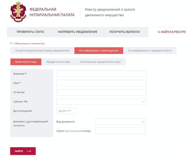 Можно ли узнать семейное положение человека по паспортным данным и через интернет
