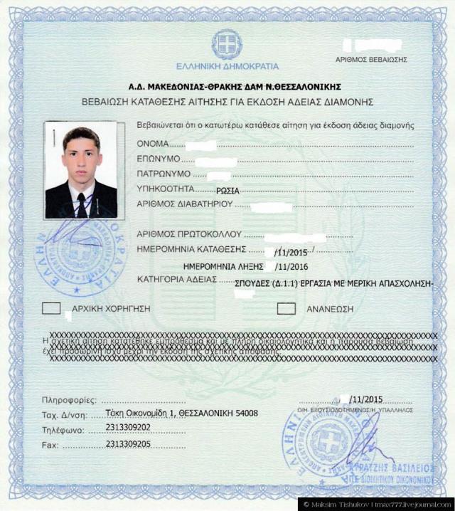 Как и куда можно уехать учиться в Грецию: порядок оформления студенческой визы