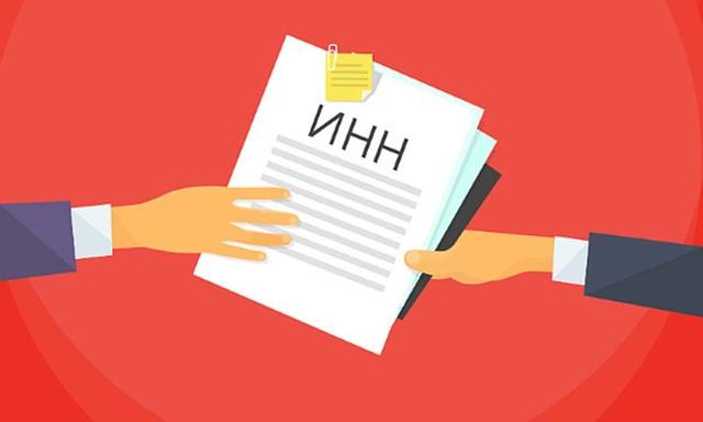Нужно ли менять ИНН при смене фамилии по браку и как это сделать?