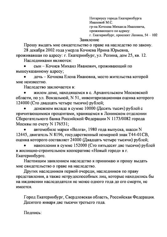 Перечень документов для подачи заявления на наследство