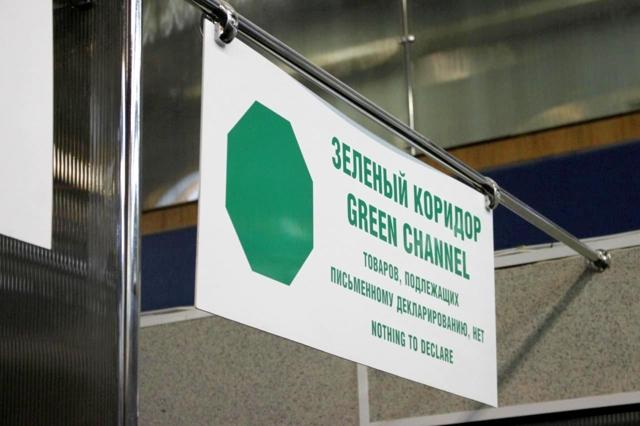 Что такое зеленый и красный коридоры в аэропорту