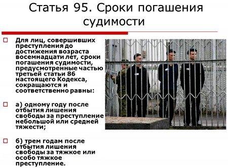 Можно ли выехать из России с судимостью