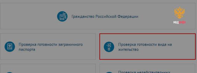Как проверить готовность ВНЖ на сайте ФМС