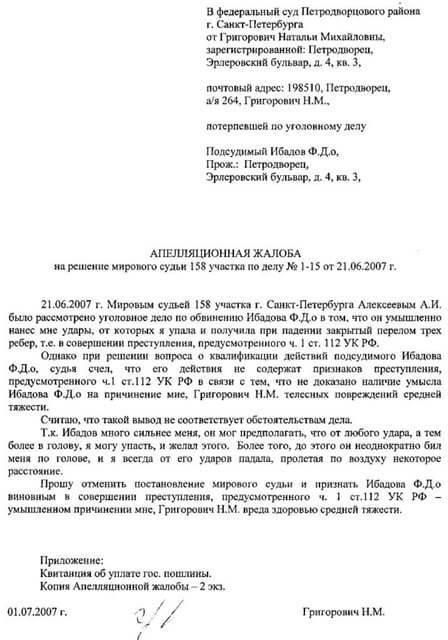 Апелляция на решение мирового судьи: образец заявления
