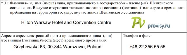 Как правильно заполнить анкету на визу в Польшу