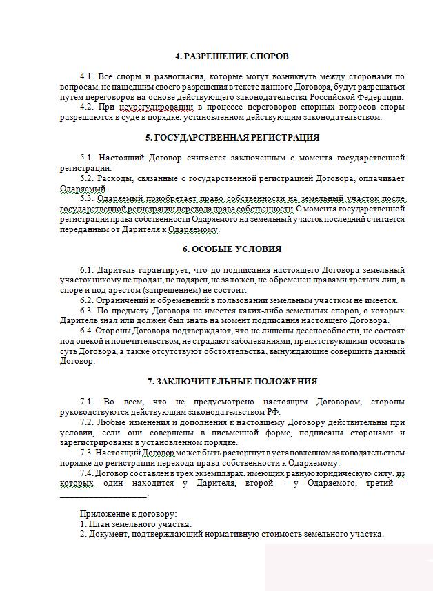 Образец договора дарения земельного участка и сопроводительные документы для подачи заявления в Росреестр на регистрацию