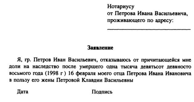 Заявление об отказе от наследства в пользу другого наследника