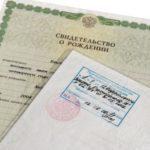 Где и как получить вкладыш о гражданстве к свидетельству о рождении ребенка