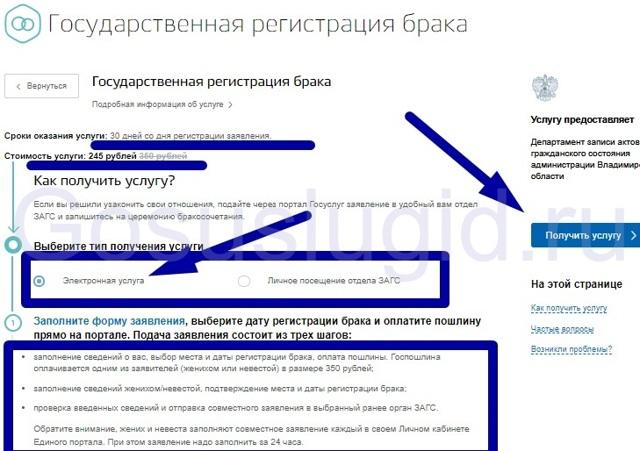 Регистрация брака на портале Госуслуги