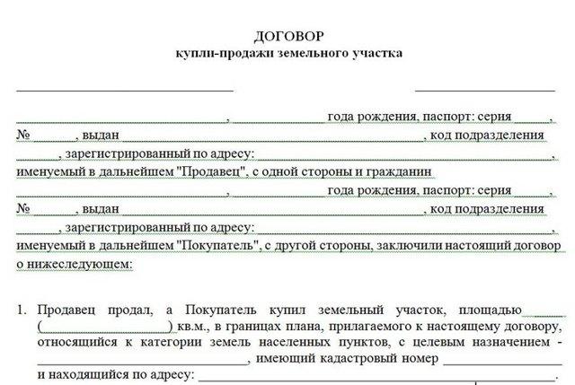 Образец договора купли-продажи земельного участка