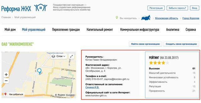 Как узнать адрес своей управляющей компании ЖКХ по адресу через телефон или интернет