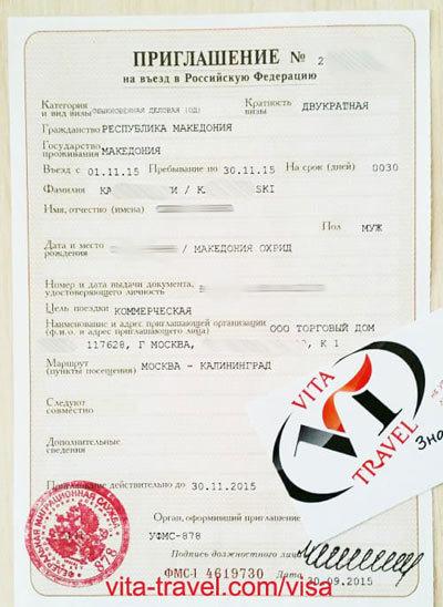 Как пригласить иностранца на деловую встречу в Россию