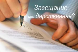 Завещание или дарственная: что лучше и дешевле в России