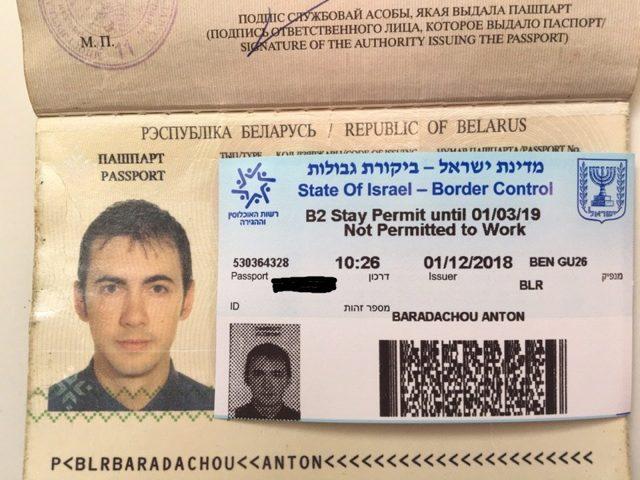 Как съездить в Израиль: нужна для этого виза или нет