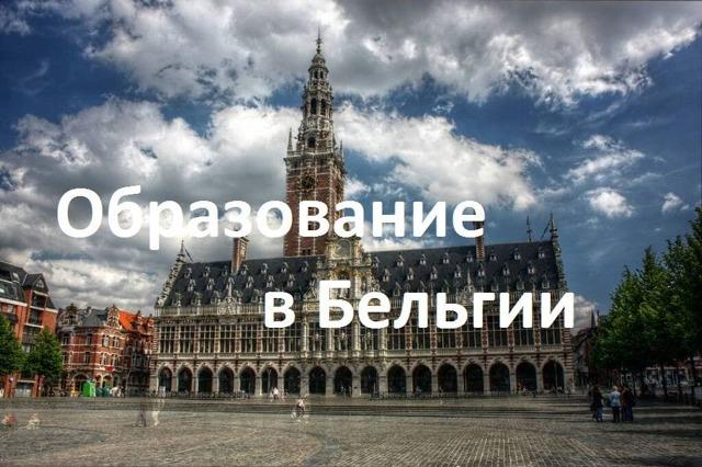 Как русским получить образование в Бельгии