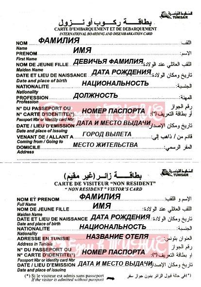 Образец заполнения миграционной карты Туниса