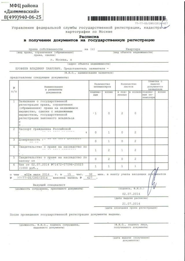 Размер госпошлины за регистрацию договора дарения в Росреестре