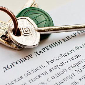 Плюсы и минусы завещания на квартиру