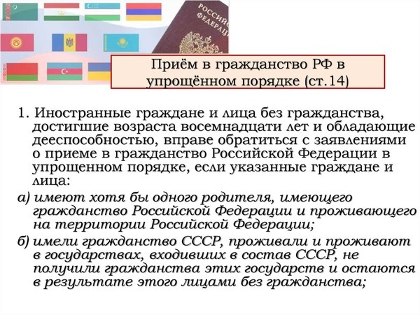 С какого числа упрощены правила получения российского гражданства